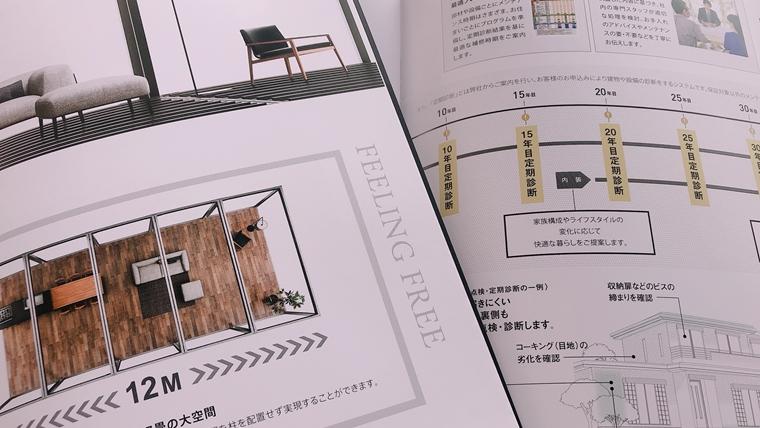 セキスイハイムの住宅カタログ