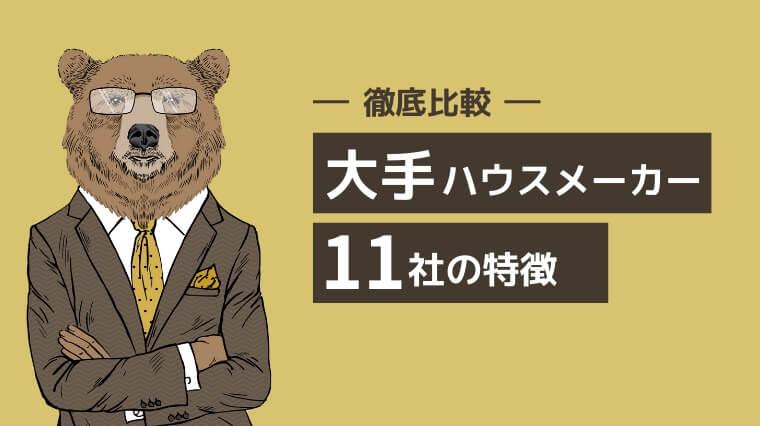 違いが分かる!大手ハウスメーカー11社の特徴を一級建築士が解説!