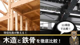 木造と鉄骨の違いを11項目で比較【一級建築士が分かりやすく解説】