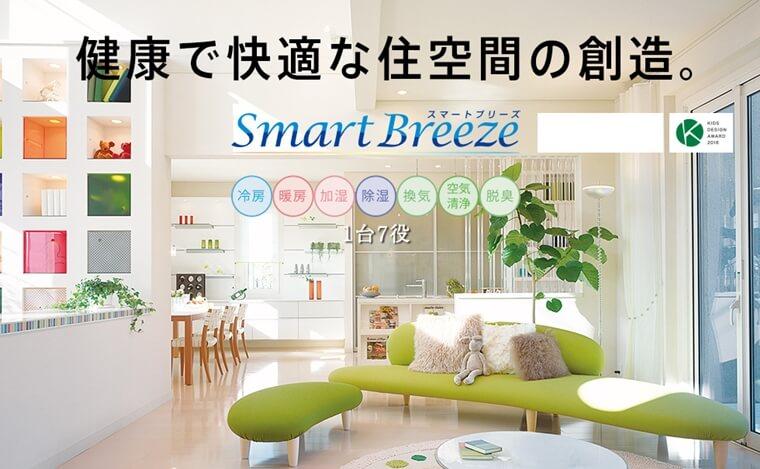 三井ホームの全館空調「スマートブリーズ」