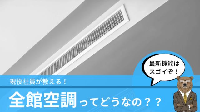 【プロが解説】全館空調のデメリットは費用だけ!最新機能はスゴイぞ