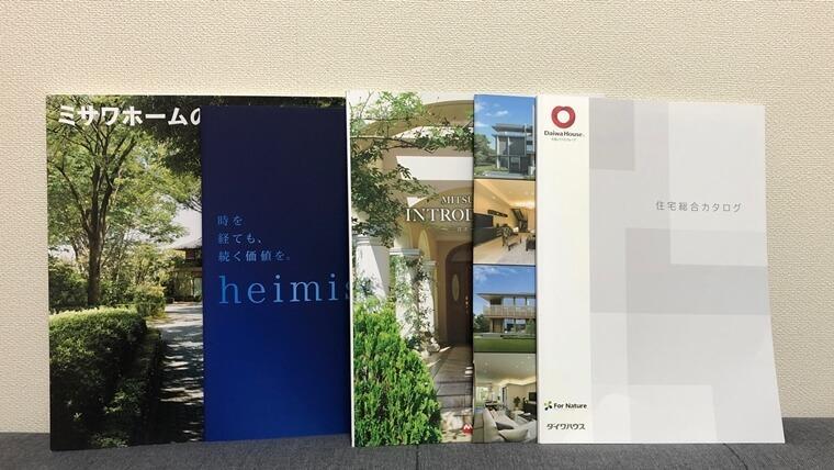 ハウスメーカーの総合カタログ