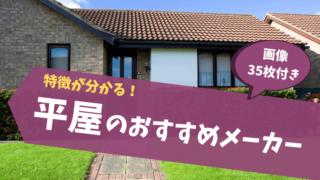 平屋ハウスメーカーおすすめ7社【各社の特徴が分かる画像35枚付き】