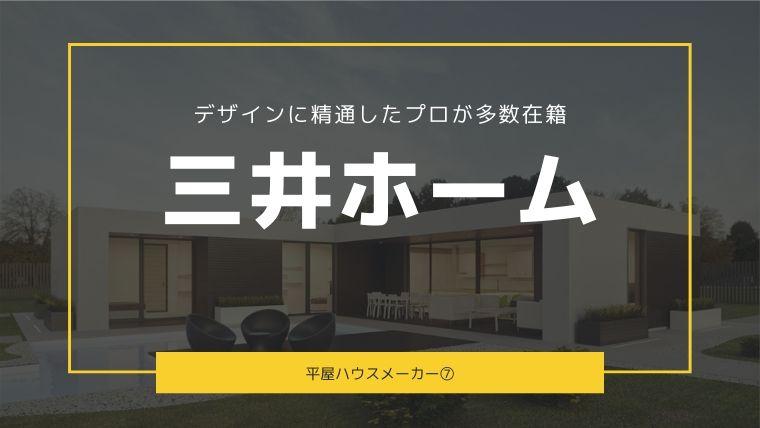 三井ホームの平屋
