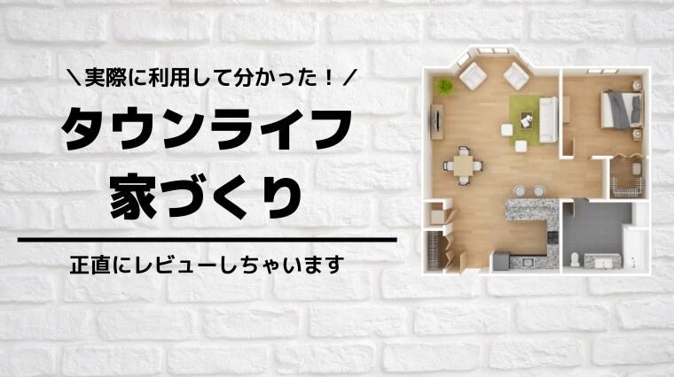 タウンライフ家づくりの口コミ評判レビュー
