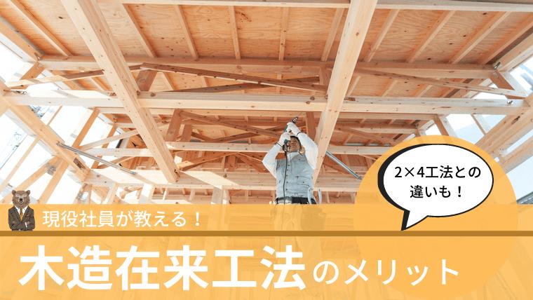 木造在来工法のメリットや耐震性をプロが解説!2×4工法とどっちにする?