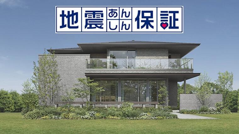 地震による建て替え保証があるハウスメーカーも