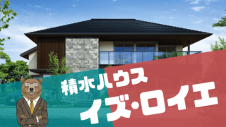【積水ハウスのイズロイエが気になる方へ】坪単価や標準仕様を公開