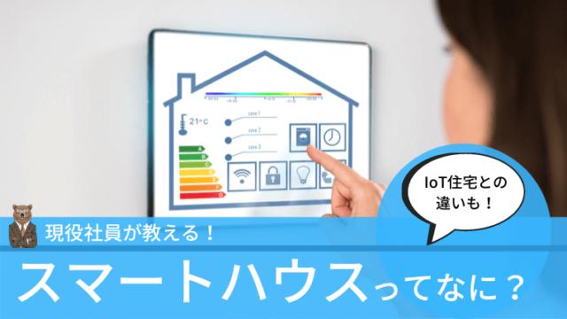 スマートハウスってなに?IoT住宅との違いも教えます【初心者向け】