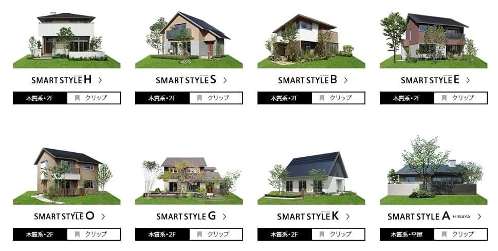 スマートスタイルの各シリーズの特徴を知ろう