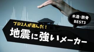 【プロ2人が選ぶ】地震に強いハウスメーカーランキングBEST3