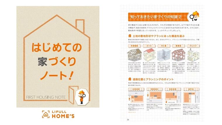 「はじめての家づくりノート」ダウンロードは忘れずに!