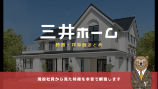 三井ホームの特徴とリアルな坪単価まとめ【実際の見積もりも公開】