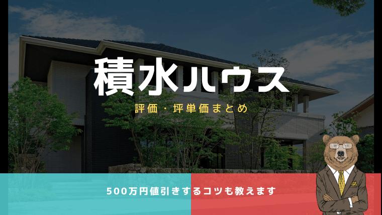 【最新】積水ハウスの坪単価と6つの特徴|値引きのコツも教えます