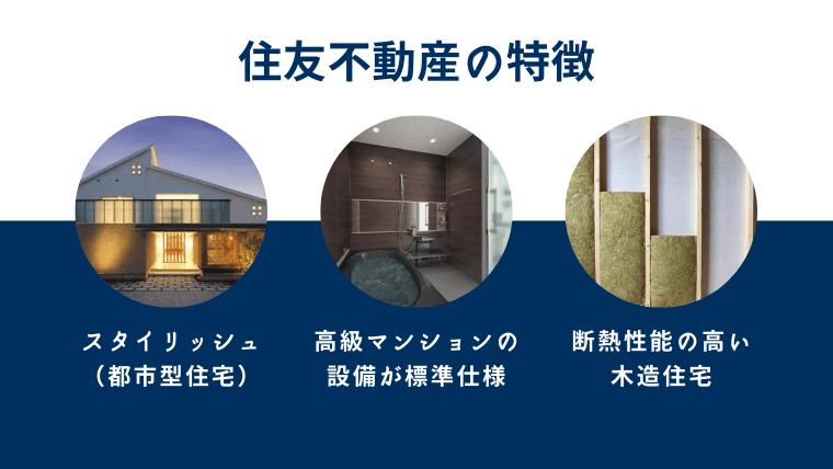 住友不動産の注文住宅の特徴