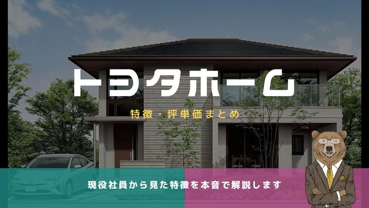 【リアルな総額】トヨタホームの坪単価や評判まとめ 現役社員が解説!