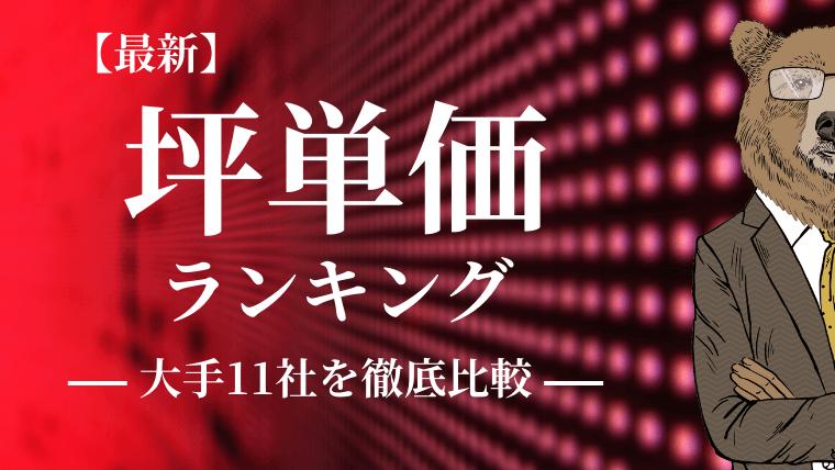 【2020】大手ハウスメーカー坪単価ランキング