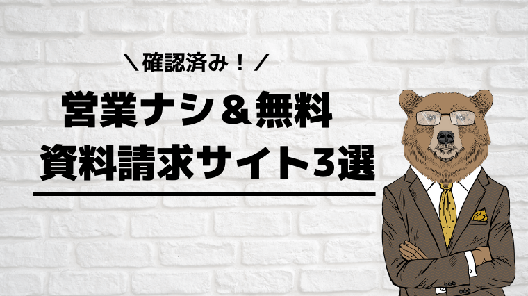 【営業ナシ確認済み】無料の資料請求サイト3選
