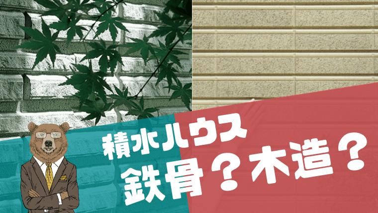 積水ハウスの鉄骨と木造の違い