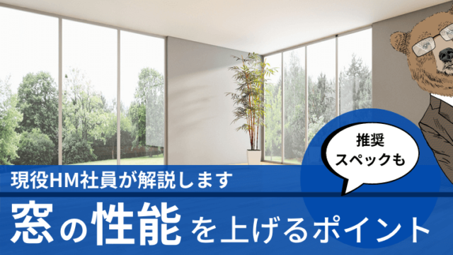 【最強はどれ?】注文住宅の窓の性能を比較。性能ランキングも!
