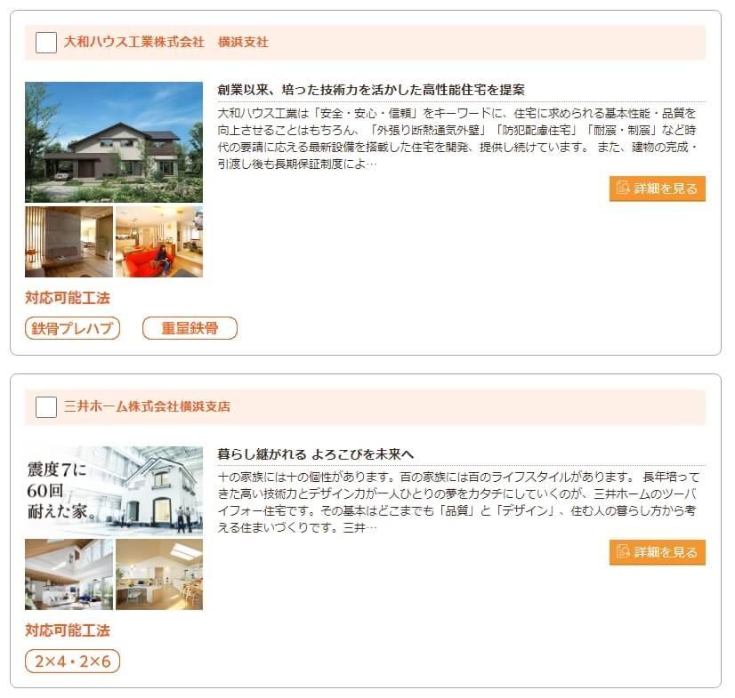 タウンライフ家づくりで選べるハウスメーカー2