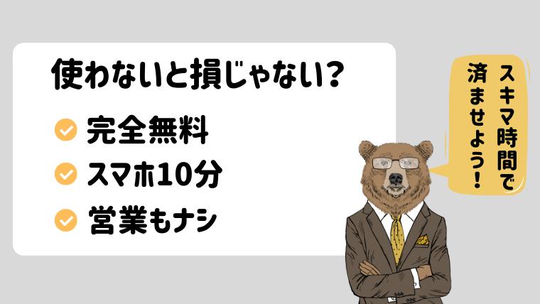 【タウンライフは使わないと損】1円もお金はかからない