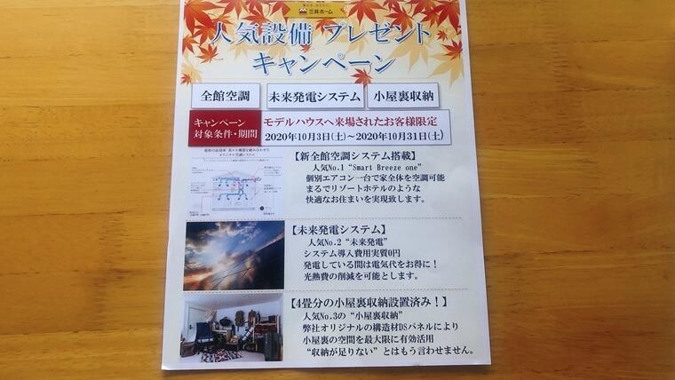 三井ホームのキャンペーン