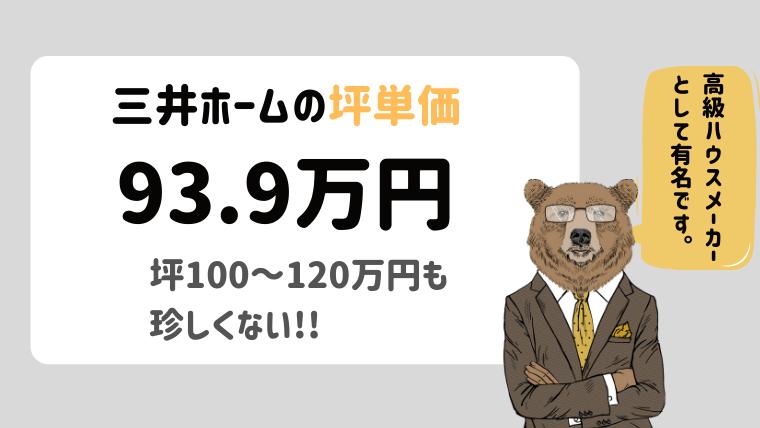 三井ホームの坪単価は100~120万円