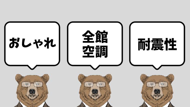 三井ホームの注文住宅の特徴