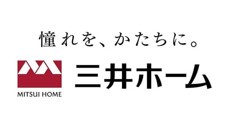 三井ホームってどんなハウスメーカー?