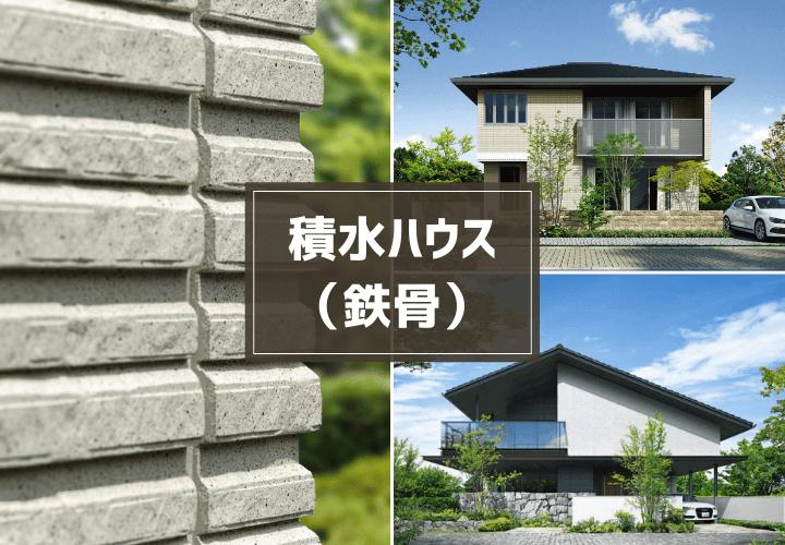 積水ハウスの鉄骨【ダインコンクリート】