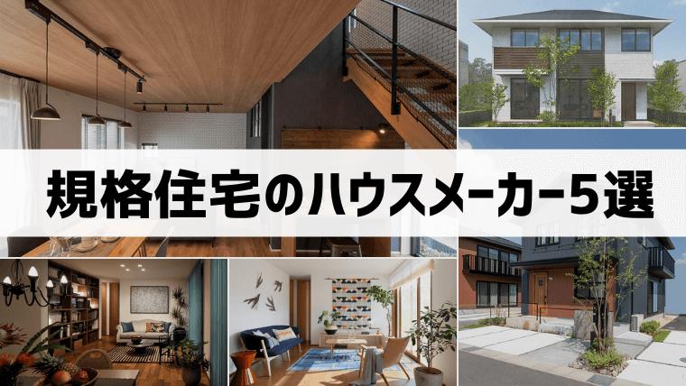 規格住宅のおすすめハウスメーカー5選