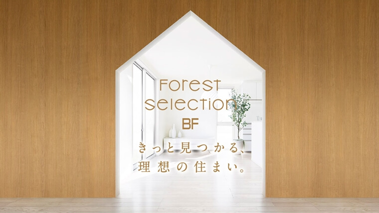 住友林業の規格住宅