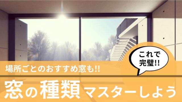 窓の種類と場所ごとのおすすめ窓。どこにどんな窓をつける?