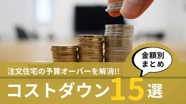 【金額別】注文住宅のコストダウンのコツ15選。予算オーバーを解消しよう